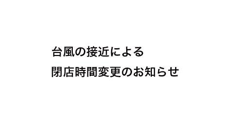 heiten_taifu