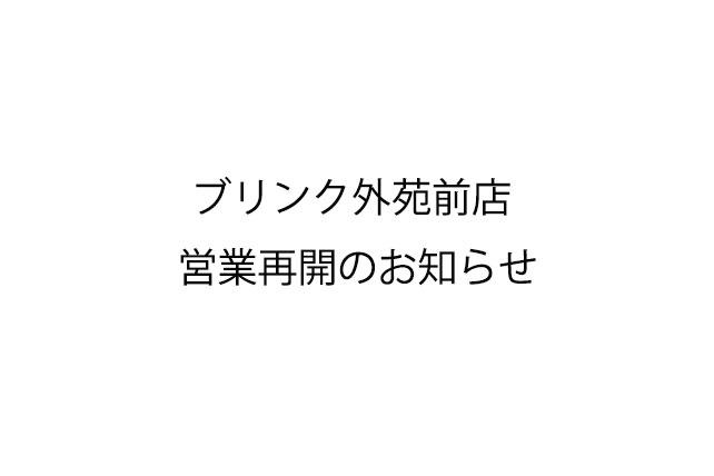 eigyo_saikai